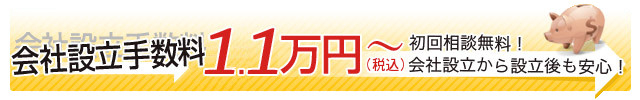 会社設立金1万円(税抜)~